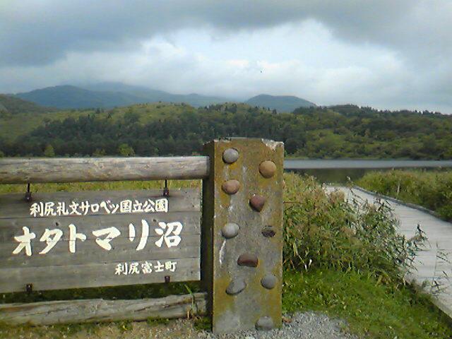 利尻島散歩