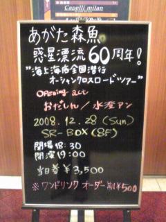 12/28 宮崎SRBOX